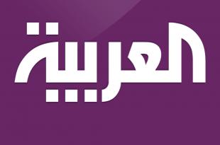 صورة تردد قناة العربية , احدث ترددات قناة العربية للاخبار