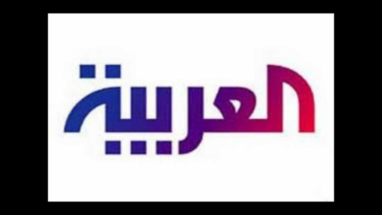 صورة تردد قناة العربية , احدث ترددات قناة العربية للاخبار 3526 1