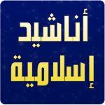 اغاني اسلامية جديدة , اناشيد اسلامية روعة
