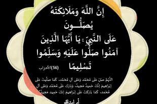 صورة صور الصلاة على النبي , اجمل صور الصلاة علي النبي