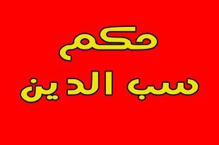 صورة حكم سب الدين , حكم وكفارة سب الدين