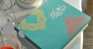 صورة هدايا رمضان , اجمل الهدايا الرمضانية للزيارات 3655 12 310x165