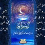 رسائل رمضان للحبيب , اجمل الكلمات والعبارات الرمضانية