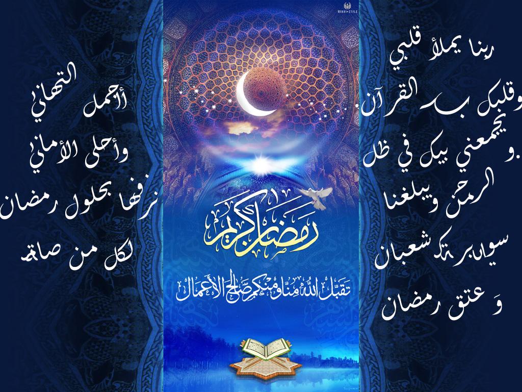 صورة رسائل رمضان للحبيب , اجمل الكلمات والعبارات الرمضانية