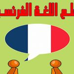كيفية تعلم اللغة الفرنسية , افضل الطرق لتعلم الفرنسية في المنزل