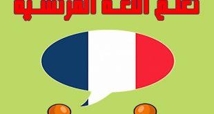 صور كيفية تعلم اللغة الفرنسية , افضل الطرق لتعلم الفرنسية في المنزل