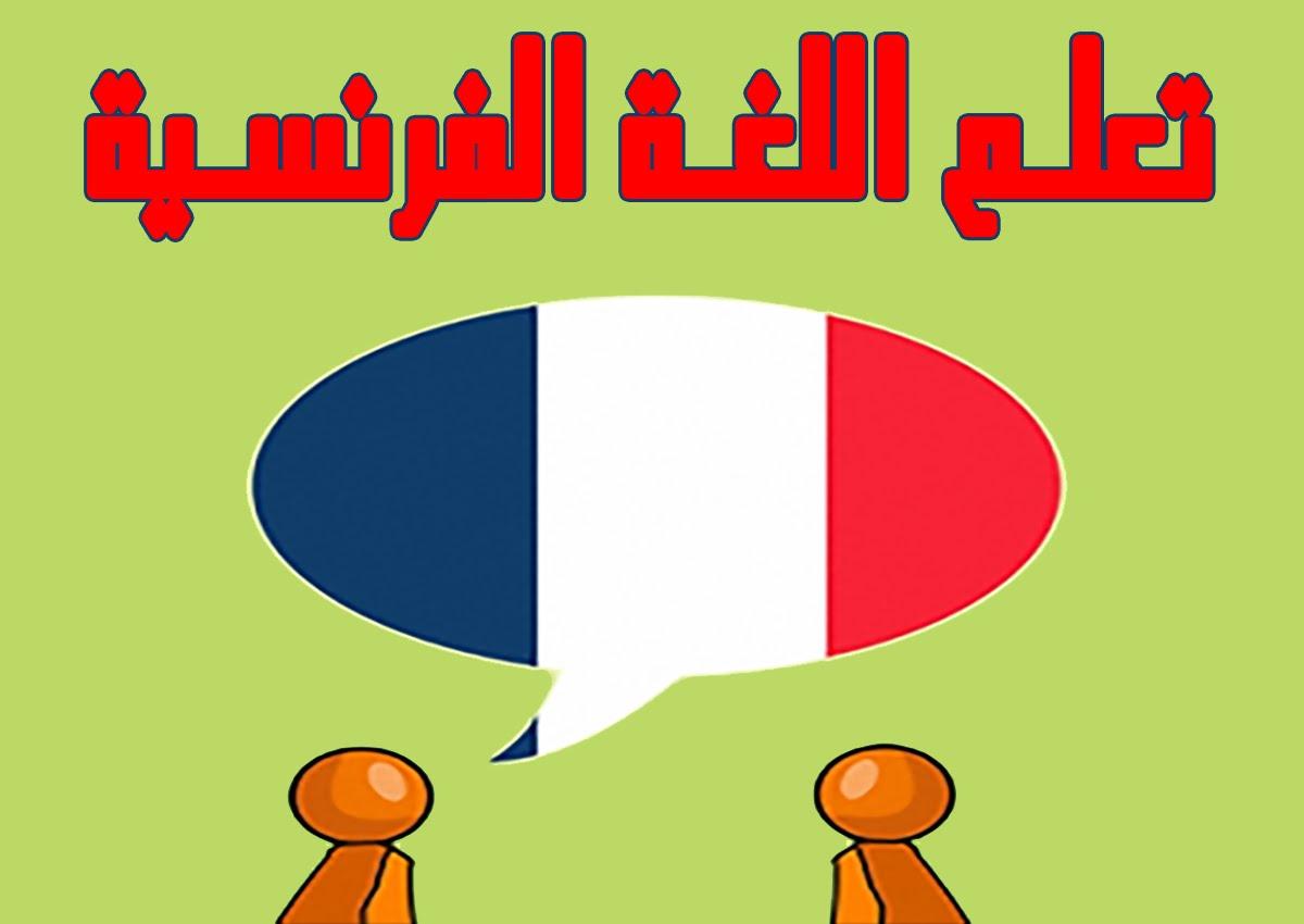 صورة كيفية تعلم اللغة الفرنسية , افضل الطرق لتعلم الفرنسية في المنزل