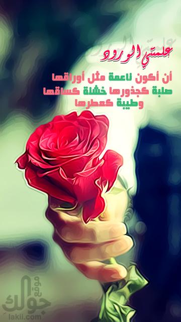 صورة كلمات عن الورد , اروع صور الورود