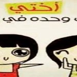 عبارات عن الاخوات , اجمل الكلمات المعبره عن الاخ