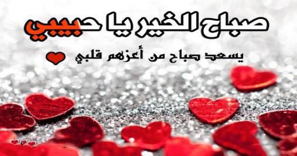 صورة مسجات صباح الخير حبيبي , اجمل رسائل صباحية لحبيبك 4237 1