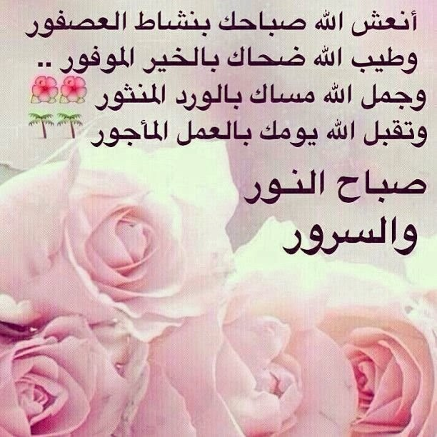 صورة مسجات صباح الخير حبيبي , اجمل رسائل صباحية لحبيبك 4237 2