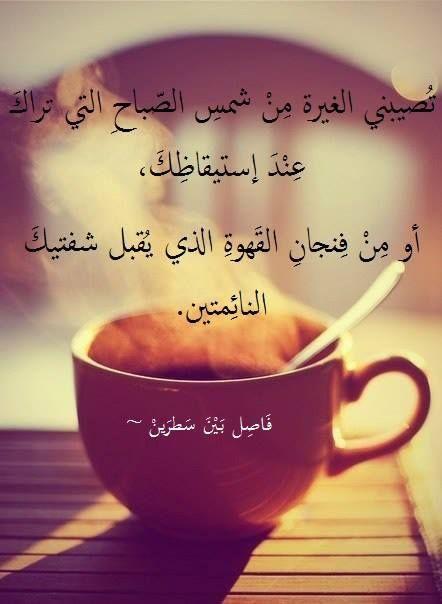 صورة مسجات صباح الخير حبيبي , اجمل رسائل صباحية لحبيبك 4237 3