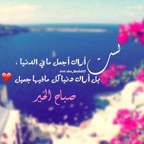 صورة مسجات صباح الخير حبيبي , اجمل رسائل صباحية لحبيبك 4237 4