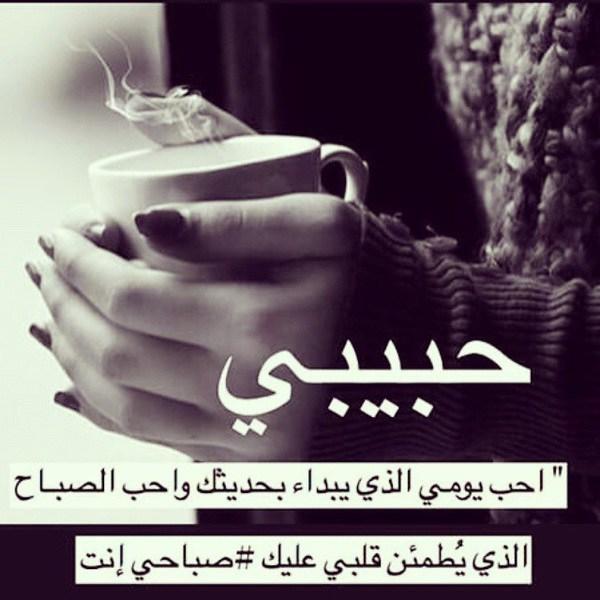 صورة مسجات صباح الخير حبيبي , اجمل رسائل صباحية لحبيبك 4237 7