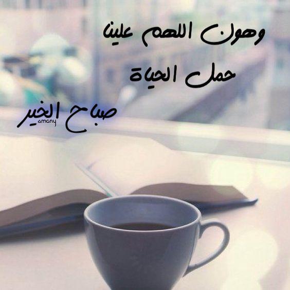 صورة مسجات صباح الخير حبيبي , اجمل رسائل صباحية لحبيبك 4237