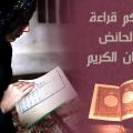 هل يجوز قراءة القران للحائض , حكم قراءة القران للحائض