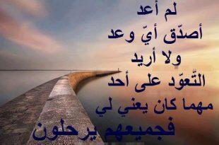 صورة شعر حزين عن الفراق , كلمات اشعار حزينة عن الفراق