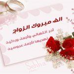 صور تهنئة زواج , اروع صور التهنئة بالزفاف السعيد