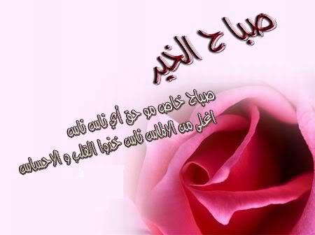 صورة صباح الخير يا حبيبي , اجمل صور مكتوبة عن صباح الخير 4365 1