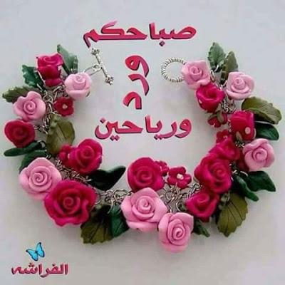صورة صباح الخير يا حبيبي , اجمل صور مكتوبة عن صباح الخير 4365 3