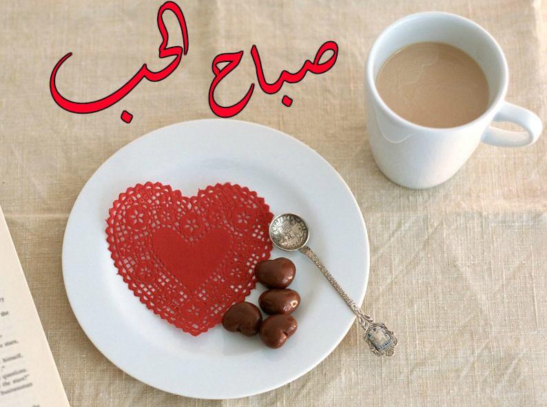 صورة صباح الخير يا حبيبي , اجمل صور مكتوبة عن صباح الخير 4365 5