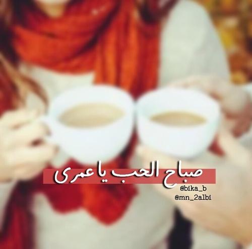 صورة صباح الخير يا حبيبي , اجمل صور مكتوبة عن صباح الخير 4365 7