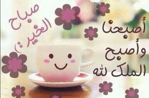 صورة صباح الخير يا حبيبي , اجمل صور مكتوبة عن صباح الخير 4365