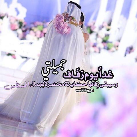 صورة رمزيات عرايس , اجمل صور ورمزيات العروس 4424 3