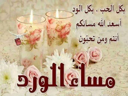 صورة كلمات مساء الخير للاصدقاء , اجمل واجدد صور مساء الخير