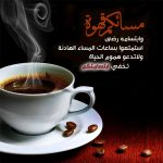 صور عن القهوة , صور روعة لفنجان قهوة