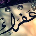 معنى اسم عفراء , التفسير الصحيح لمعنى اسم عفراء