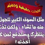 عبارات حلوه وقصيره , كلمات قصيره ومعبره