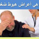 اعراض الضغط , اعراض مرض الضغط