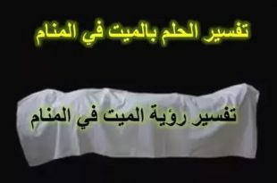 صورة تفسير حلم الموت في المنام , ما هو تفسير الموت فى المنام