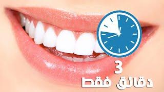 صورة كيفية تبييض الاسنان , طرق وخلطات لتبييض الاسنان