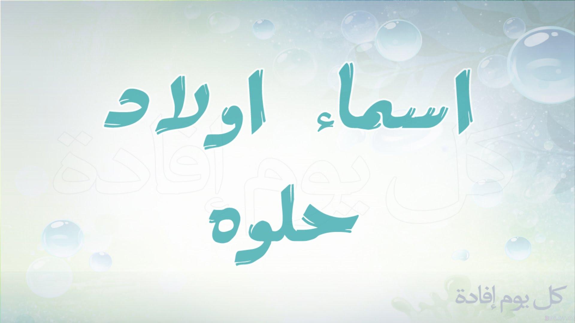 صورة اسماء اولاد جديده , احدث اسماء للصغار