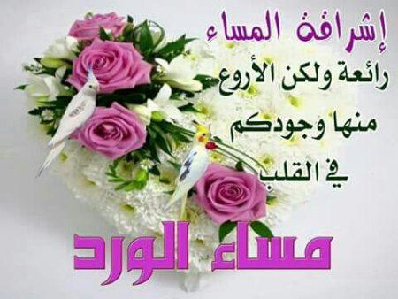 صورة رمزيات مساء الخير , اروع صور مساء الخير 339 1