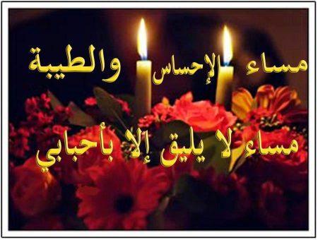 صورة رمزيات مساء الخير , اروع صور مساء الخير 339 2