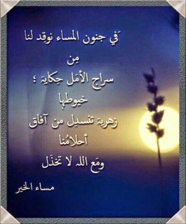 صورة رمزيات مساء الخير , اروع صور مساء الخير 339 4