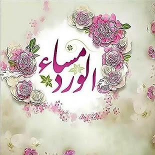 صورة رمزيات مساء الخير , اروع صور مساء الخير 339 6
