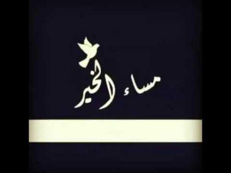صورة رمزيات مساء الخير , اروع صور مساء الخير 339