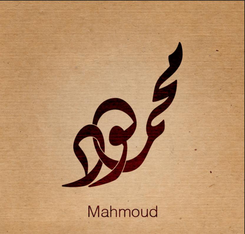 صورة صور اسم محمود , صور رائعة مكتوب عليها اسم محمود ذات الوان جميلة
