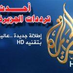 تردد قناة الجزيرة الوثائقية , تعرف علي تردد قناة الجزيرة الوثائقية الاصلي