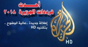 صورة تردد قناة الجزيرة الوثائقية , تعرف علي تردد قناة الجزيرة الوثائقية الاصلي