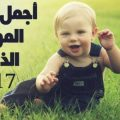اسماء اولاد 2019 , اخر اسماء الاولاد الحديثة الظهور لعام 2019