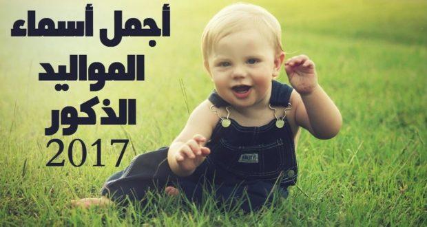 صورة اسماء اولاد 2019 , اخر اسماء الاولاد الحديثة الظهور لعام 2019