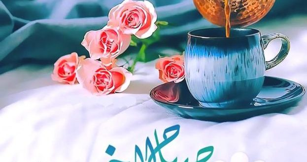 صورة كلمات صباحيه , ارق العبارات الصباحية جميلة جدا 3880 15 623x330
