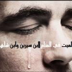 بكاء الميت في المنام , تفسير رؤية الميت يبكي في الحلم