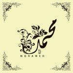 صور لاسم محمد , اجمل صورة لاسم محمد