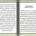 دعاء ختم القران , اروع الادعية الاسلاميه